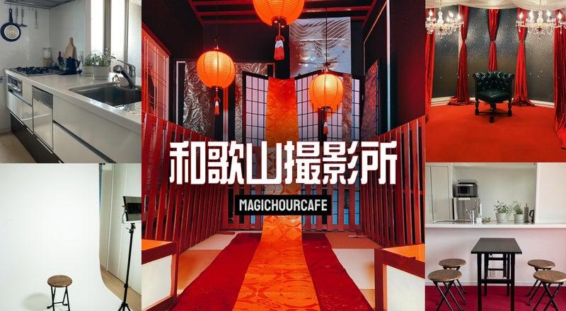《和歌山撮影所》一日中自然光◎5つのロケーションが撮影可能なマンションスタジオOPEN!