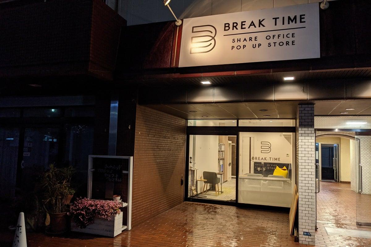 【BREAKTIME本店】鶴舞駅から徒歩5分!駐車場有り!テレワーク・会議室・動画撮影・ママ会・POPUPSTORE の写真
