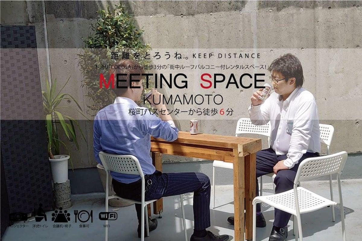 「COCOSA」から3分!充実設備の開放感溢れる会議・ビジネス・イベントスペース! の写真