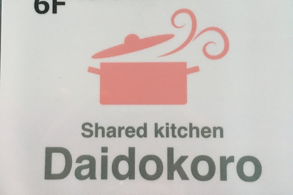 甲府市中央1丁目シェアキッチンDaidokoroゴーストレストラン可能 の写真