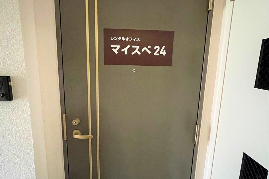 【マイスぺ24京橋スペース】NEW 貸会議室 12名★大阪メトロ京橋駅2分★WiFi・プロジェクター無料★綺麗な室内 の写真