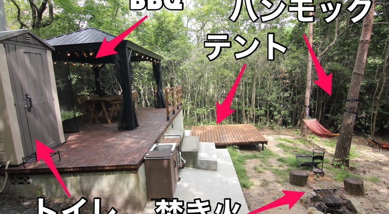 【1日1組限定】大自然に囲まれた貸切BBQ、プライベートキャンプ場・BBQコンロ・焚き火台・ハンモック貸出!