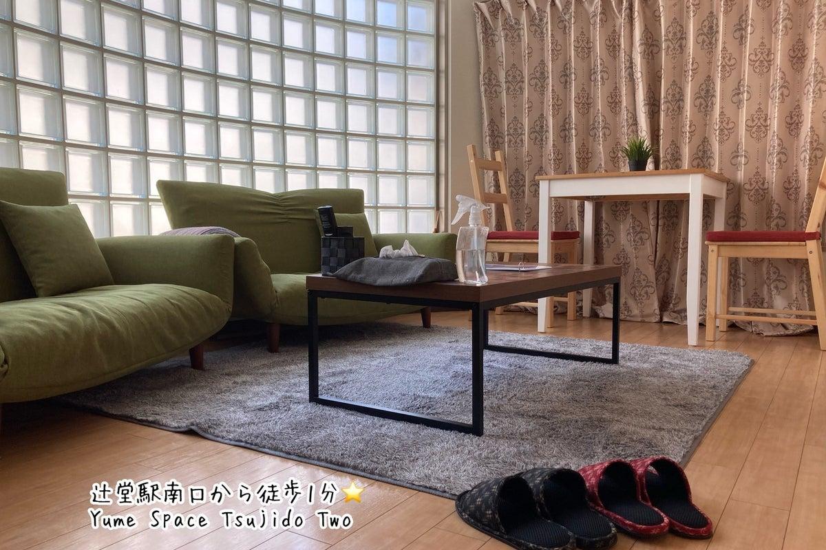 【Yume Space Tsujido Two】✨キッチン付き✨24時間利用可🌈🌈 の写真