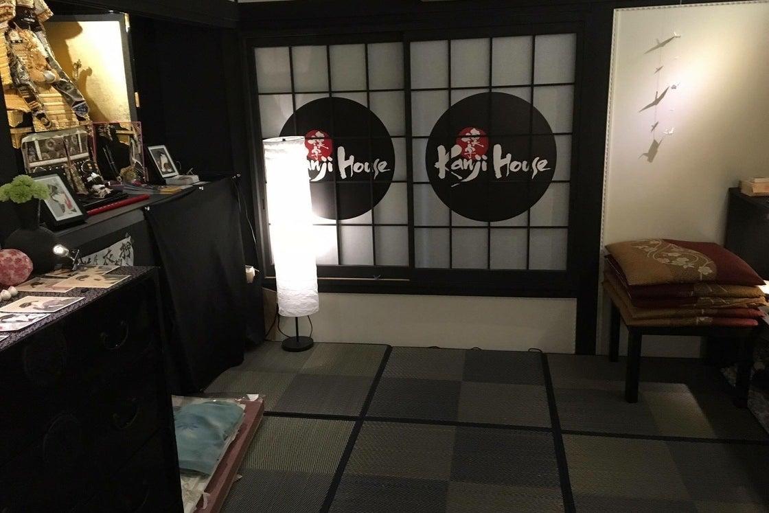 駅近2分!! 心と体で感じる日本文化 畳の部屋でのんびりパーティーやレッスンはいかが? の写真