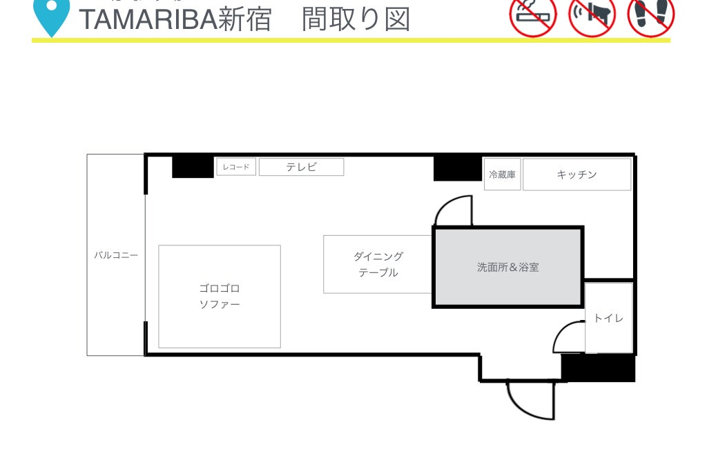 OPEN㊗60%OFF【55型TVうちスタ】新宿エリア/オシャレ広々空間✨人気ボドゲ/キッチン/ドンキすぐ/24hごみ置き場あり の写真