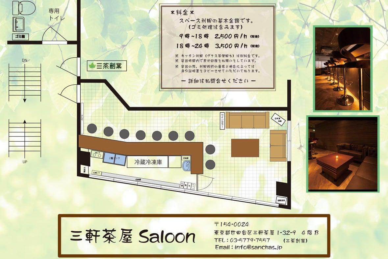 三軒茶屋駅から徒歩2分のBAR★プライベートスペース【三軒茶屋saloon】  の写真