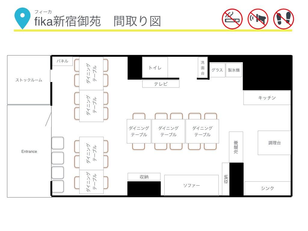 《直前割❗5日前から30%OFF❗》新宿三丁目駅・新宿御苑駅から5分✨キレイ清潔✨50型TVのある本格キッチン付スペース の写真