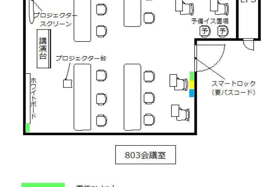 【天神駅徒歩2分】定員20名!プロジェクター含む備品・高速Wi-Fiが無料!803会議室 の写真