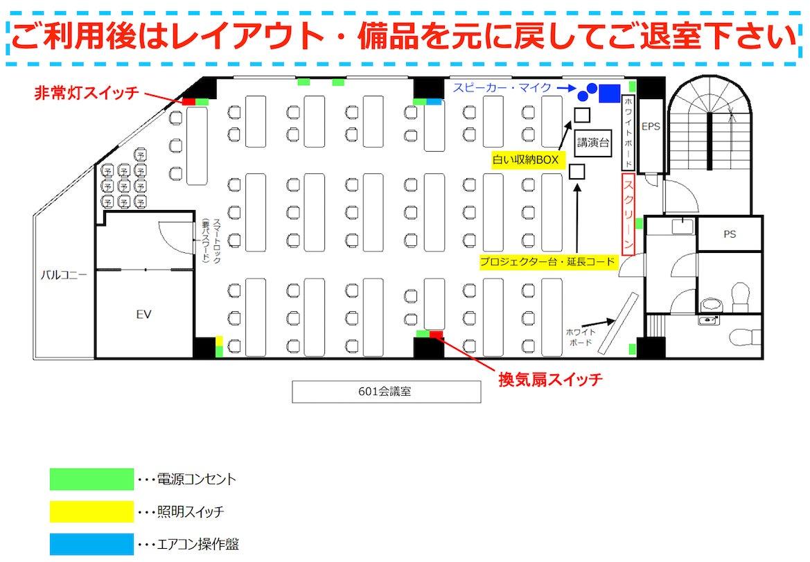 【天神駅徒歩2分】最大60名収容可 全ての備品・Wi-Fiが無料!601会議室 の写真
