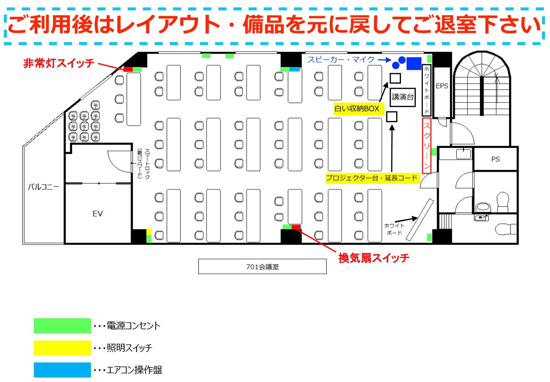 【天神駅徒歩2分】最大60名収容可 全ての備品・Wi-Fiが無料!701会議室 の写真