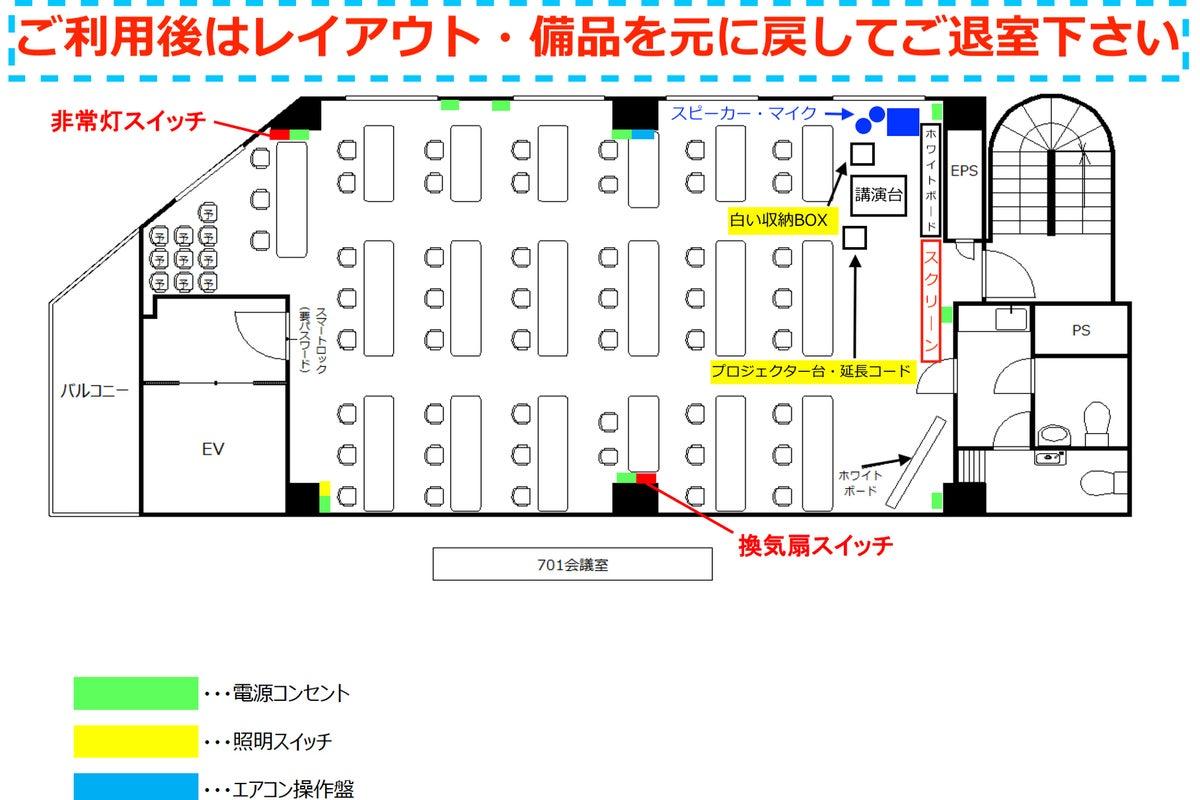 【天神駅徒歩2分】定員50名+予備椅子11名!プロジェクター含む備品・高速Wi-Fi無料!701会議室 の写真