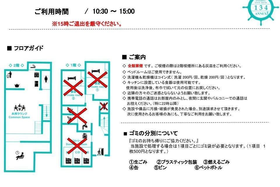 【湘南・江ノ島】ブランコ・広々ラウンジスペース!【片瀬江ノ島駅(小田急) 徒歩1分・海まで徒歩3分】 の写真