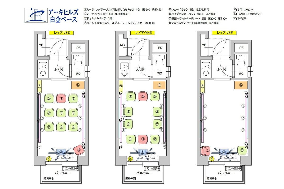 【白金・広尾】テレワークを応援!<24時間利用可/世界最速NURO光導入>55インチモニター無料! の写真