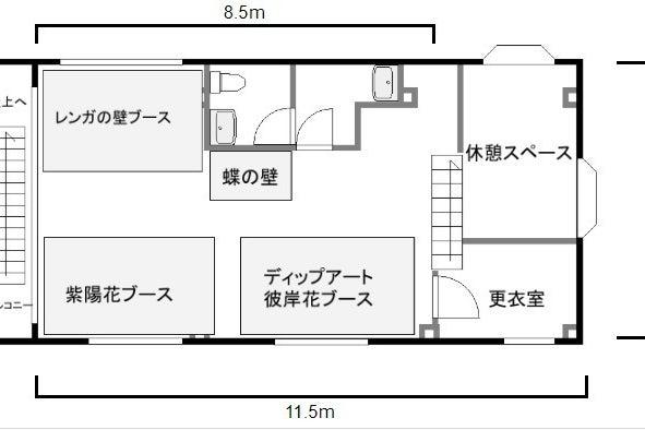 業界初♪ディップアート彼岸花ブース完成!緑と花のスタジオ。 行徳駅徒歩2分。 の写真