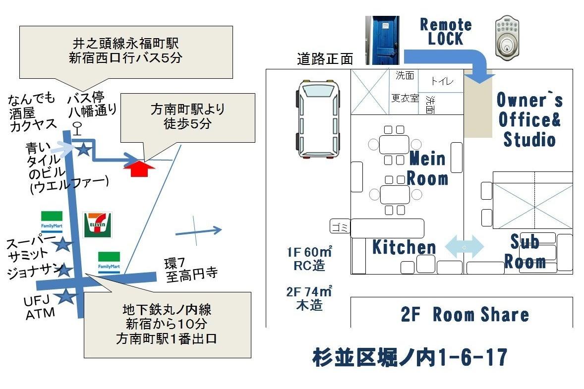 ⭐丸ノ内線「方南町駅」から5分✨ナチュラル、シンプル、DIY、キッチン付✨最大20名!ミーティング&大人のパーティーに最適◎ の写真