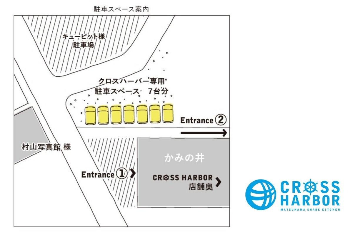 【クロスハーバー・シェアキッチン】人・こと・まちが交差する、地域をつなぐオープンなスペース の写真