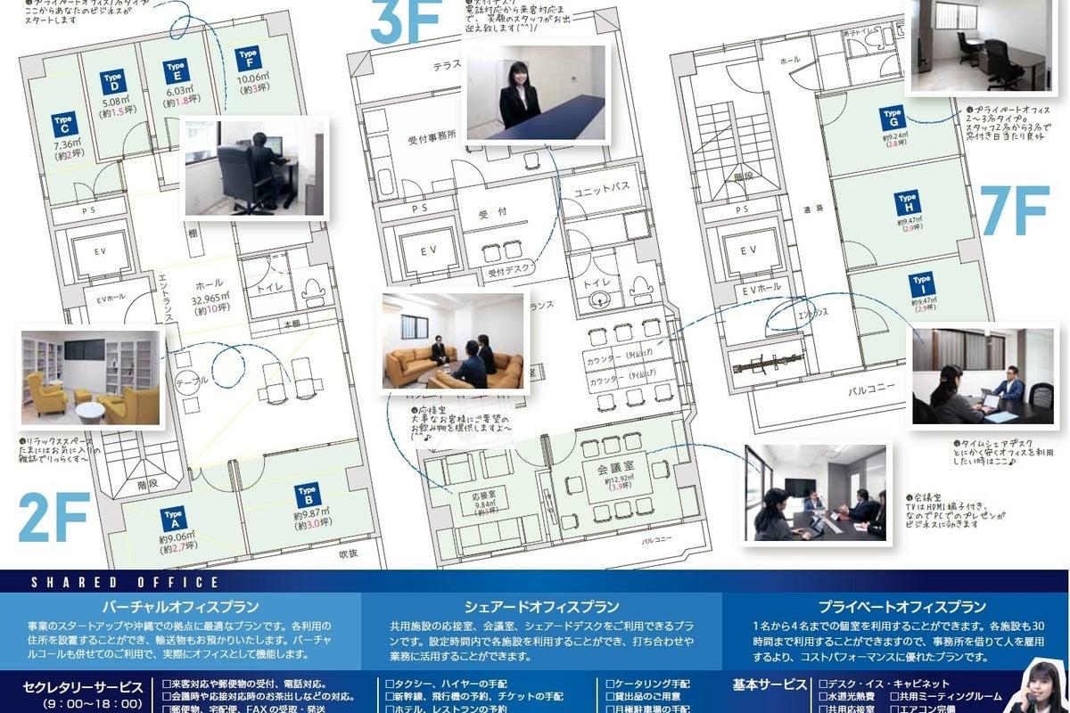 ◆久茂地 応接室【~6名】◆ Wi-Fi(光回線)/ドリンク付き/時間貸し の写真