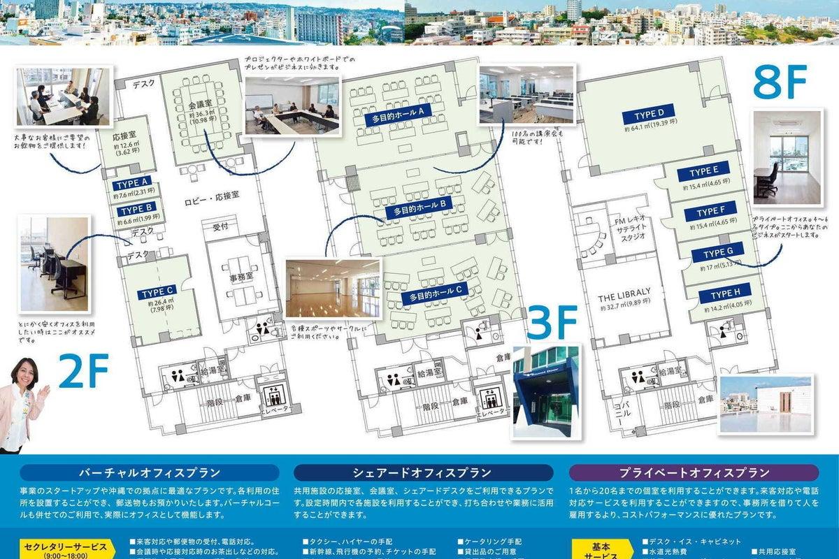◆開南 多目的ホール【~100名】◆開南バス停すぐ☆利用2時間以上で《コザ信前 駐車場1時間無料☆》 の写真