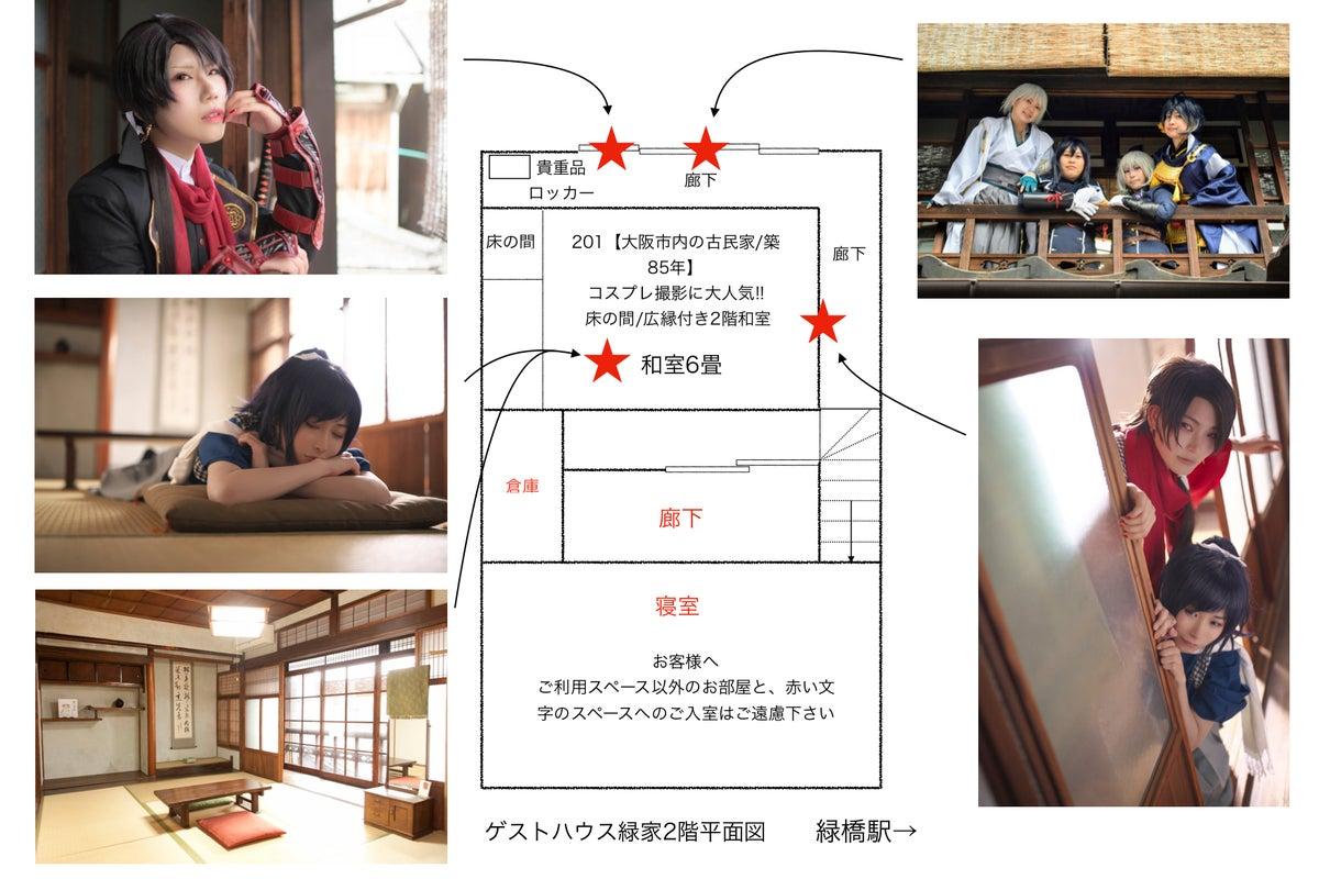 【ゲストハウス緑家】大阪城まで1駅 / 2階・個室 定員3名 *古民家素泊まりプラン* の写真