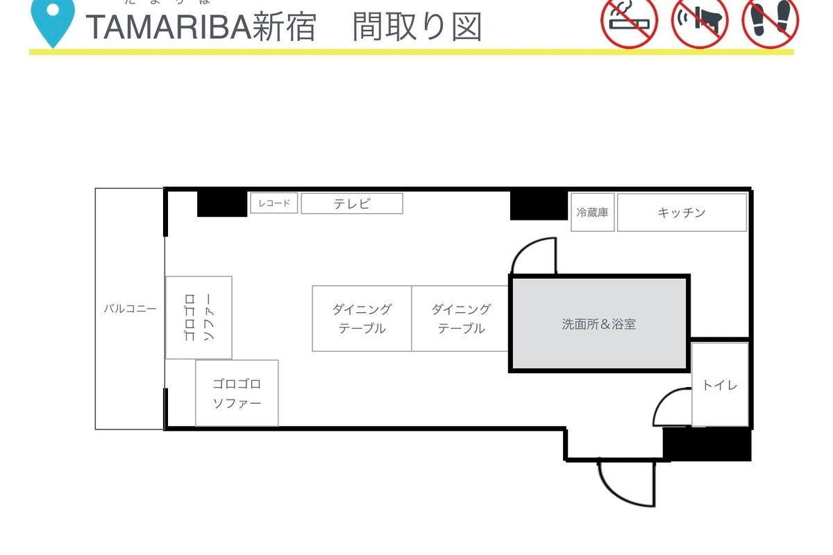 ✨平日500円均一【TAMARIBA新宿】毎日清掃✨ゴミ引取り無料✨55型📺でNetflix見放題🎵WiFi/女子会 の写真