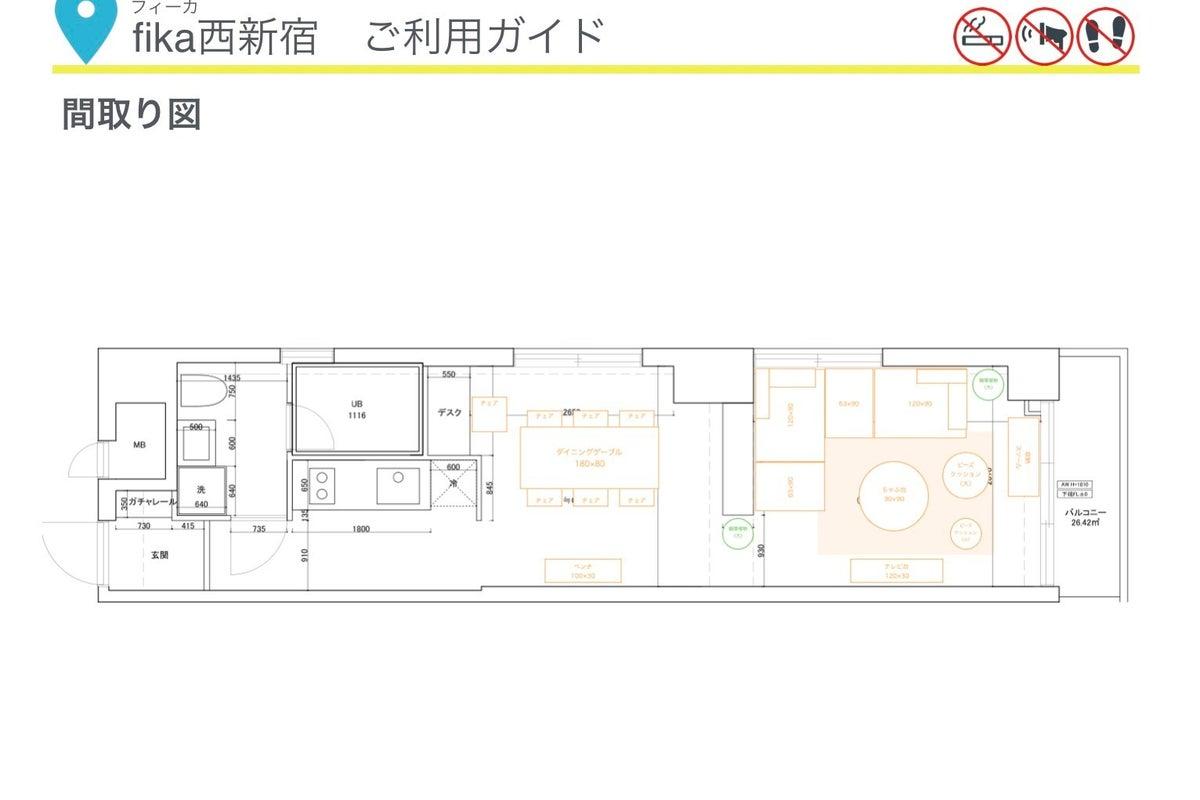 🌸春割🍡実施中🉐⚡️082_fika西新宿|新宿駅8分/西新宿駅3分!任天堂Switch🎮ボードゲーム の写真