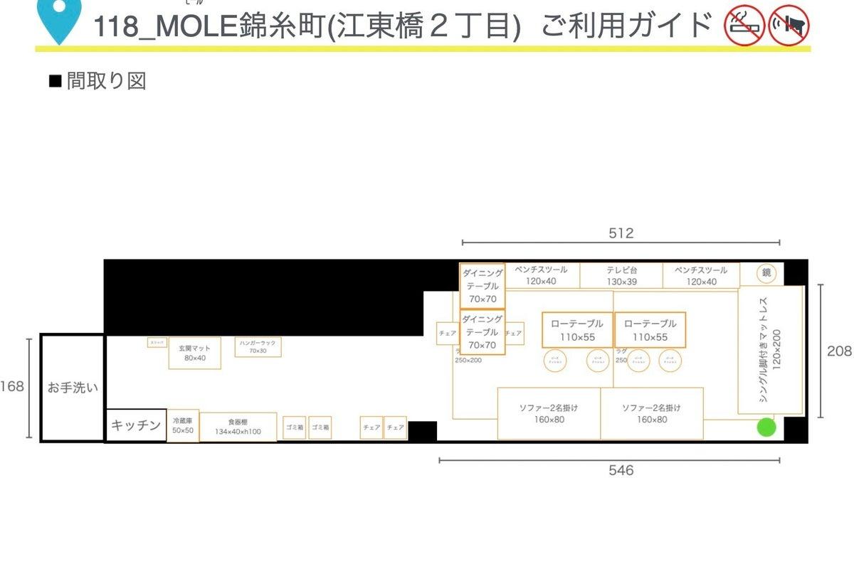 ⛄冬割🎄実施中🉐118_MOLE錦糸町|駅3分/任天堂Switch🎮Netflix視聴可/55型TV📺おうちデート の写真