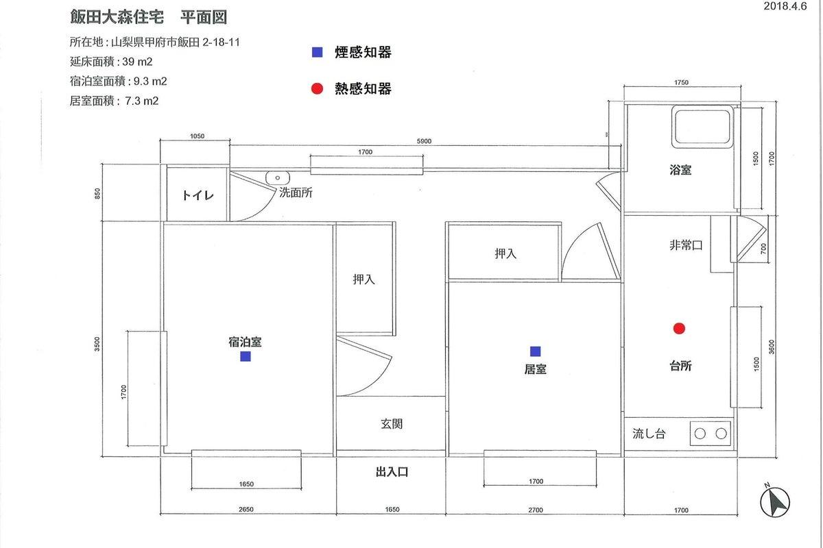 甲府駅近くの平屋建て一軒家 の写真