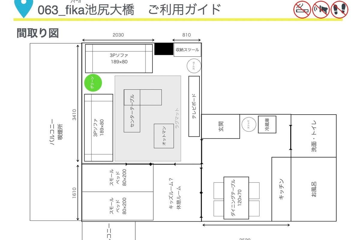 ⚡平日600円均一⚡063_fika池尻大橋|駅3分/任天堂スイッチ🎮24h/ゴロゴロ/12名👨👩👧👦50型TV/WiFi の写真
