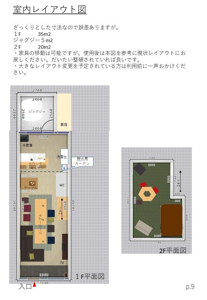 戸建て2階あり☆ジャグジー☆24H☆ 広々60㎡! 【池袋から電車で5分】 鍋パ・上映会・撮影に! の写真