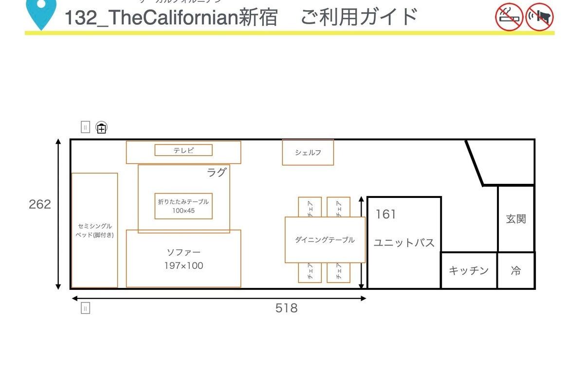 🎉OPEN特割🎉実施中🉐132_ザ・カリフォルニアン新宿|新宿駅10分/55型TV📺/おうちデート/任天堂Switch の写真