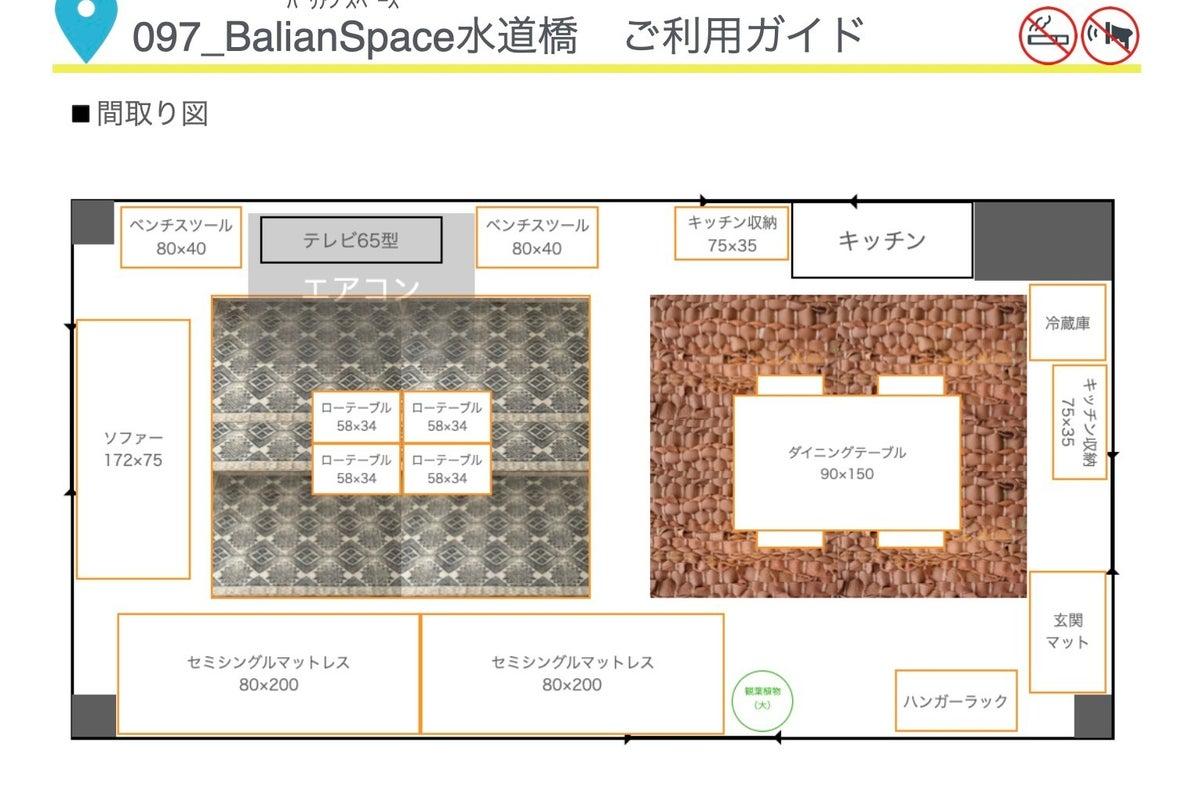 🎃OPEN特割🍁実施中🉐🌴097_BalianSpace水道橋🌴天蓋✨バリ風リゾート/55型テレビ📺任天堂Switch🎮24h の写真