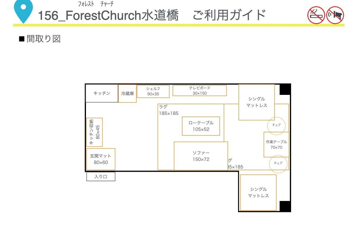 🎉OPEN特割🎊156_ForestChurch水道橋⛪駅から4分👐森の教会🌿大画面テレビ📺任天堂Switch🎮24h の写真