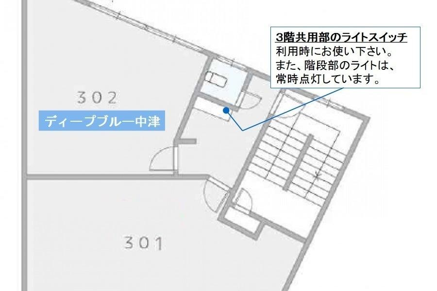 梅田北、中津駅すぐ!無料WiFi/プロジェクター♪24時間利用可ディープブルー中津 の写真