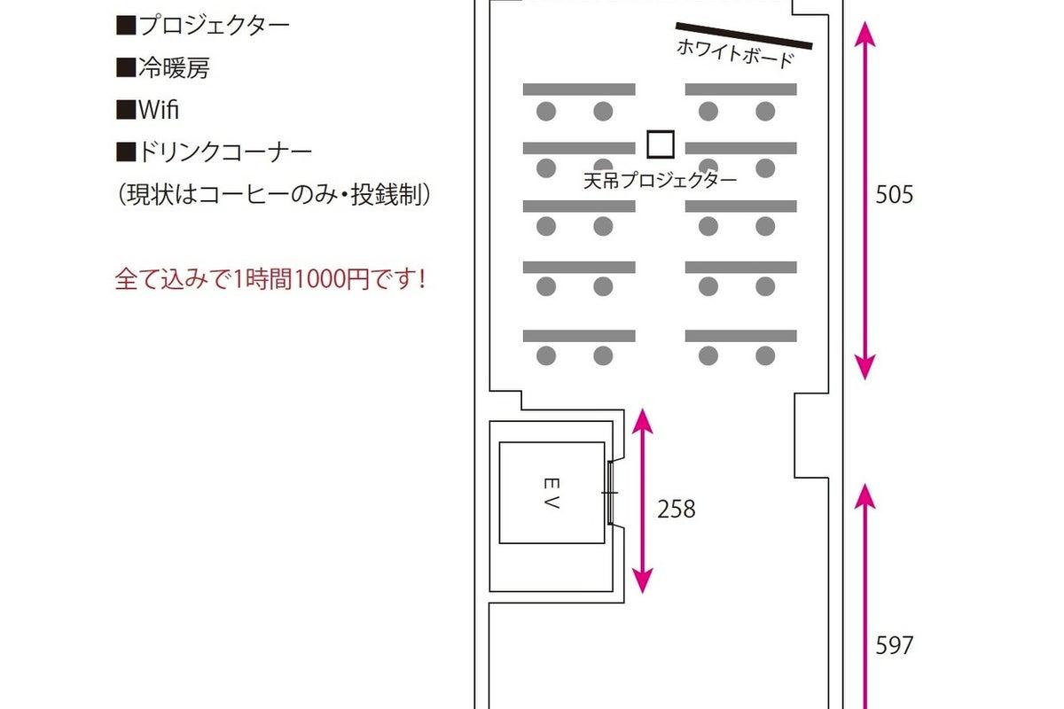 <地域最安!?>姫路で会議・打ち合わせ・イベント・研修・ママ会に!セミナースペース の写真