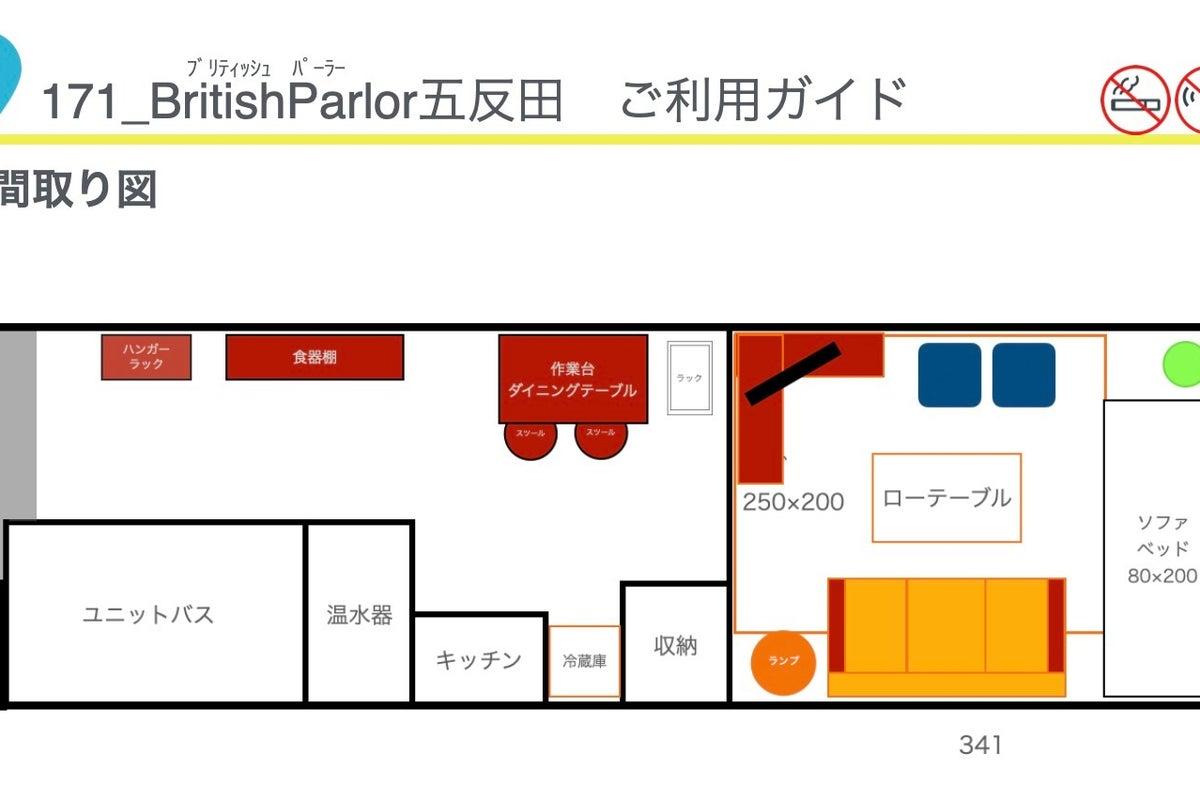 171_BritishParlor五反田🌿夏割🌊女子会🍷50型神クラスTV/大人気ゲーム機🇬🇧イギリス風✨Netflixも⭕ の写真