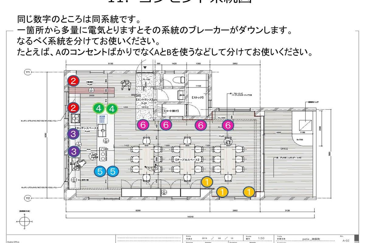 【Patia】神保町駅、九段下駅からともに徒歩3分!広々とした貸切キッチンスペース。パーティーやワークショップに最適です。 の写真