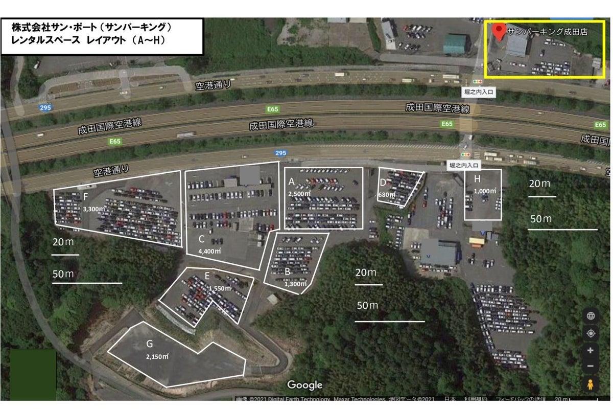 成田空港至近!国道沿い5,000坪のオープンスペース!展示会、イベント開催会場に最適! の写真
