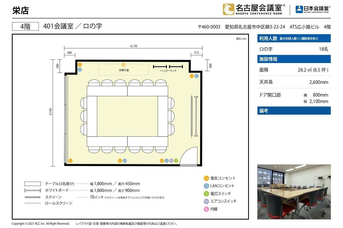 名古屋会議室 栄店 401会議室 の写真