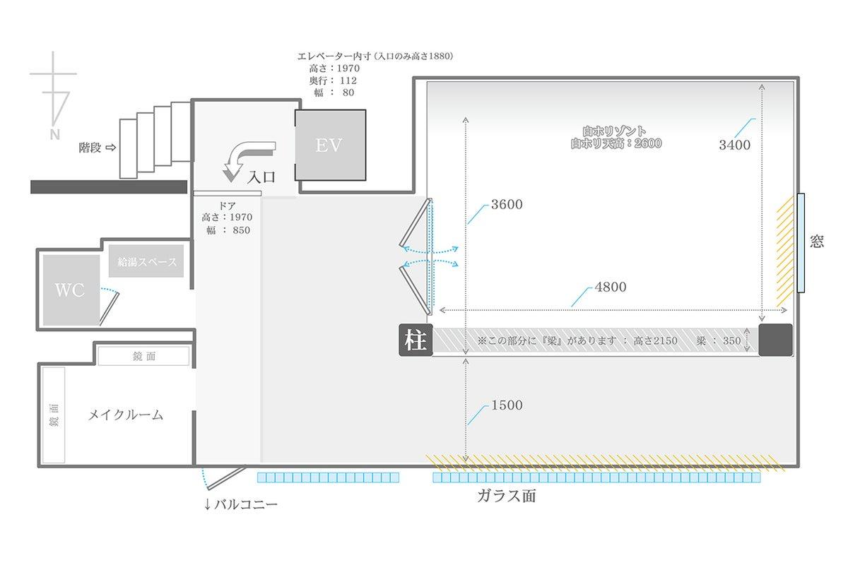 【目黒駅10分】メイク室つき白ホリゾント貸しスペース の写真