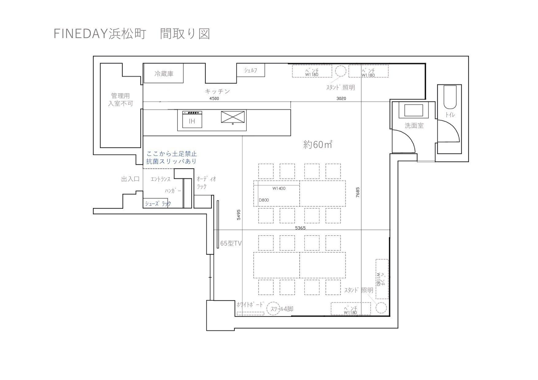 《5日前から30%OFF》大門/浜松町/御成門/新橋 ✨キレイ清潔✨65型TVのあるキッチン付スペース(^^♪ の写真