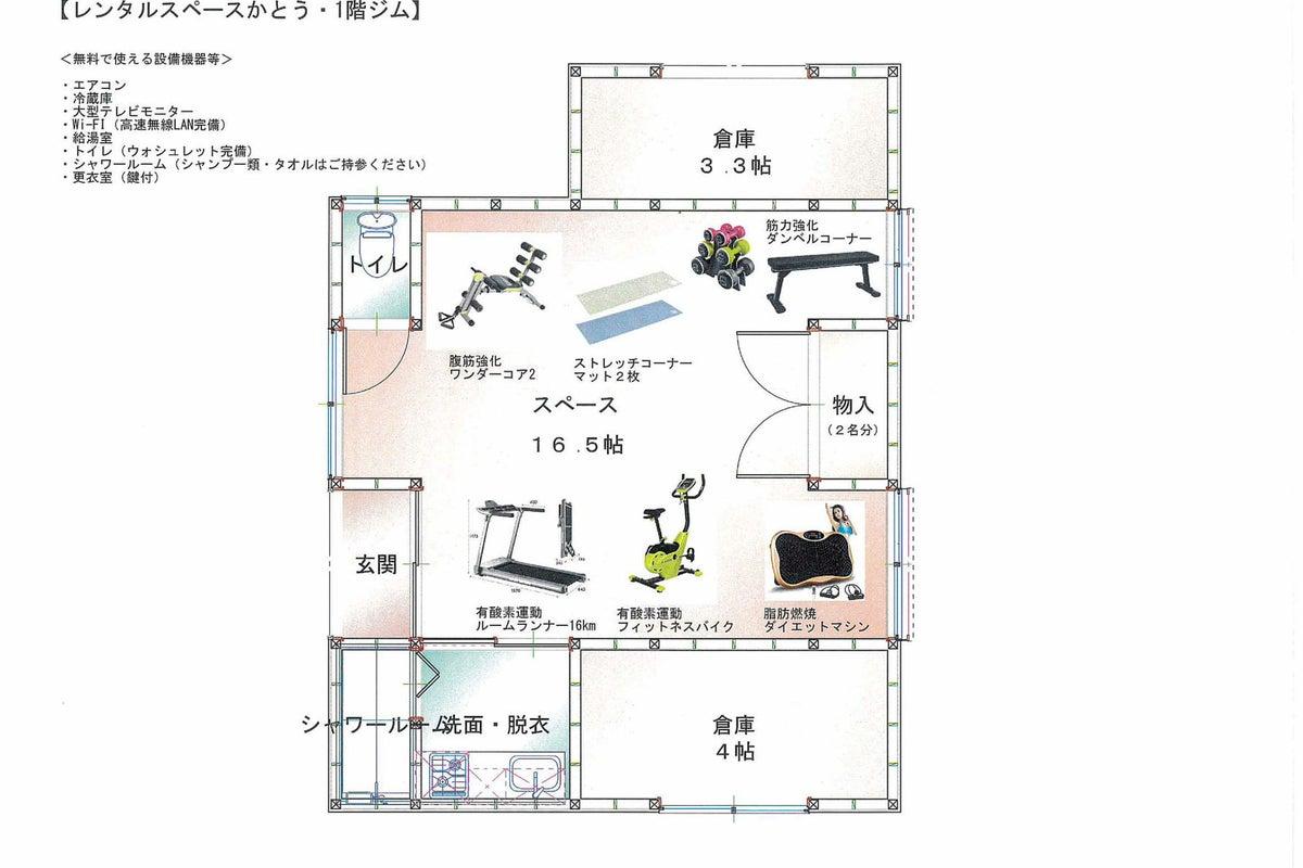 京急浦賀駅から徒歩2分の貸切フィットネスジム の写真