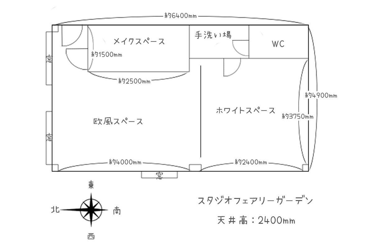 【大阪/天満橋】欧風レンガ調にホワイトスペース!メイク室も有!コスプレ/モデル撮影やパーティーに【スタジオフェアリーガーデン】 の写真
