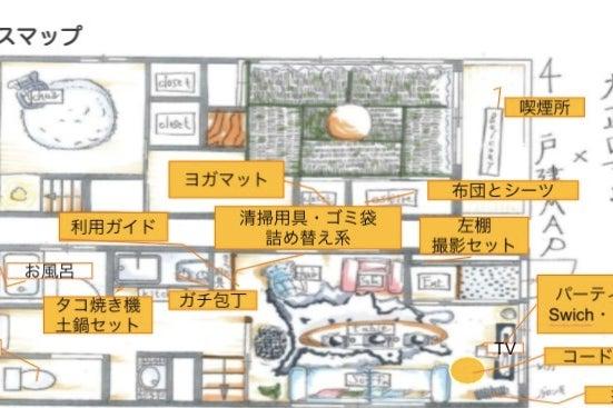 #コミンカGoburin【要町/池袋】今だけワンコイン🦇ハロウィン🎃 Wi-Fi 人気ゲーム機S🎮Netflix📺24h 戸建 の写真