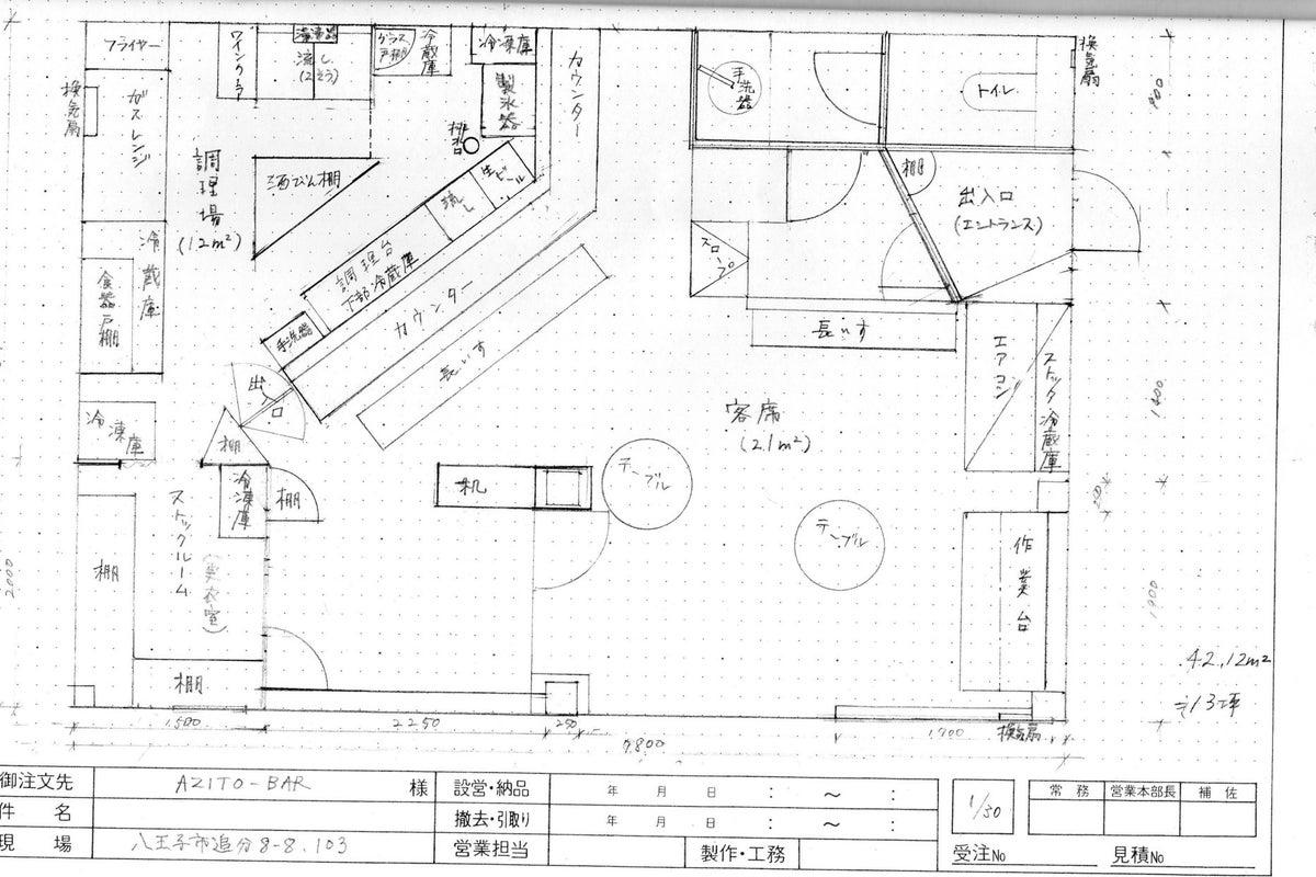 【陳陳スタジオ/JR西八王子駅】ウエスタン、カントリー風のスペース/写真撮影、動画、配信、レコーディング の写真