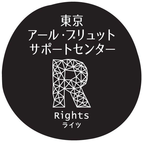 東京アール・ブリュットサポートセンターRights(ライツ)