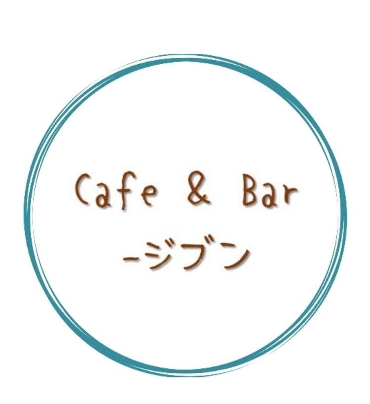 Cafe&Bar-ジブン