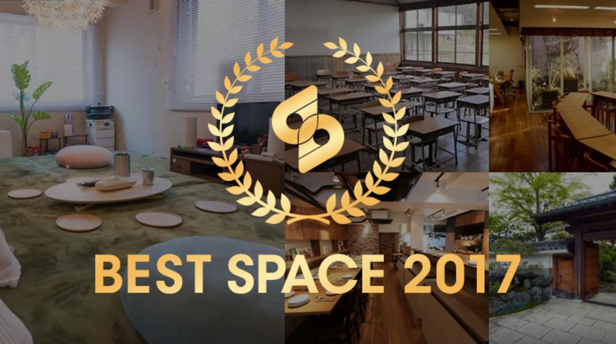 スペースマーケットが選ぶ「ベストスペース2017」