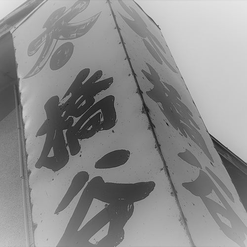 橋谷株式會社