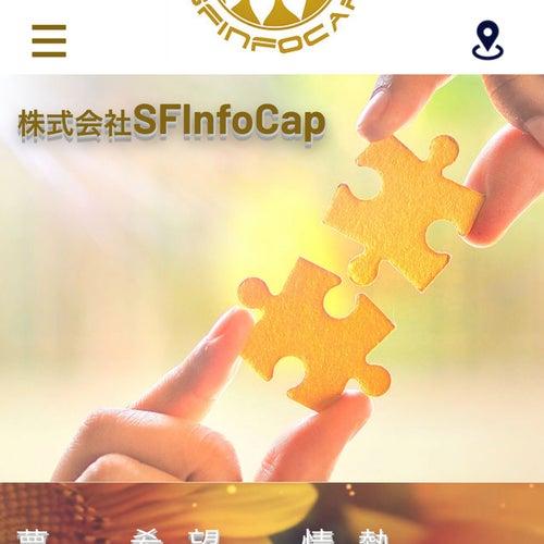株式会社SFInfoCap
