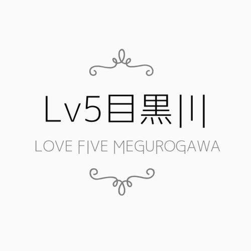 Lv5目黒川
